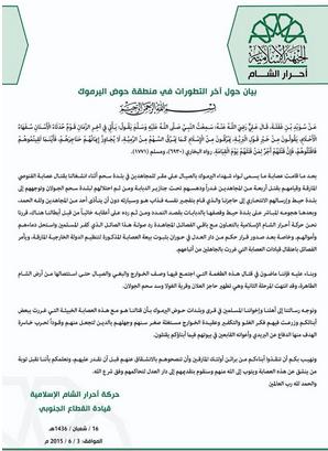 حركة أحرار الشام تصدر بياناً حول أسباب معركتها مع لواء شهداء اليرموك في درعا
