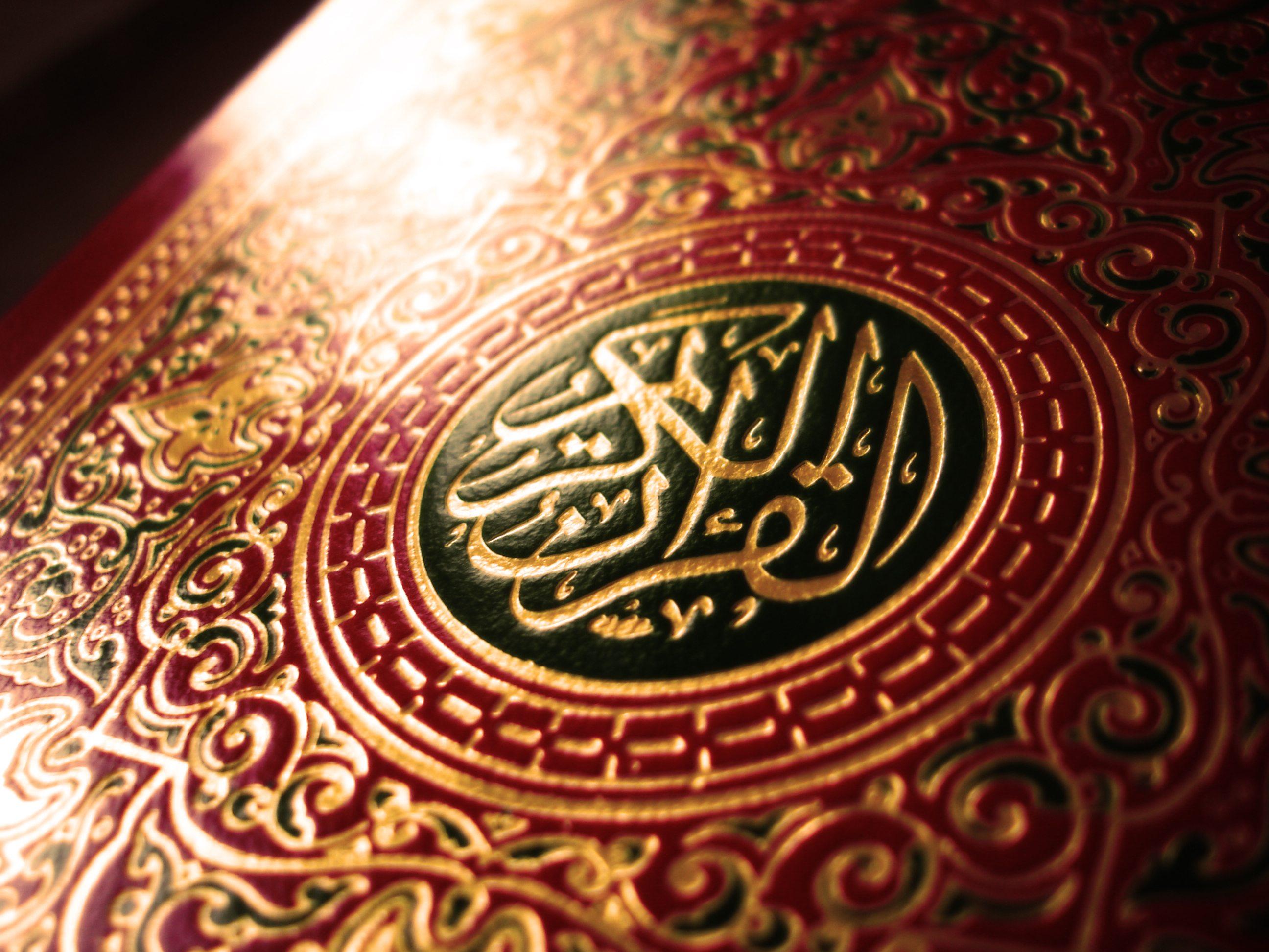 كي نفهم القرآن