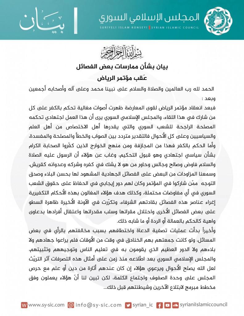 بيان بشأن ممارسات بعض الفصائل عَقب مؤتمر الرياض