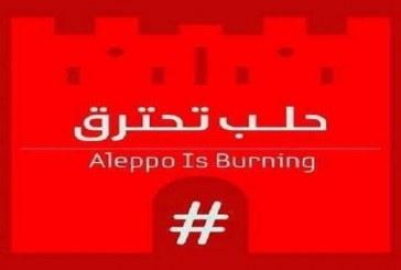 نشرة أخبار سوريا- لليوم العاشر على التوالي.. تستمر مجازر الطيران الروسي الأسدي في حلب، و3 منشآت طبية في المدينة خارج الخدمة خلال 48 ساعة -(28/29_4_2016)