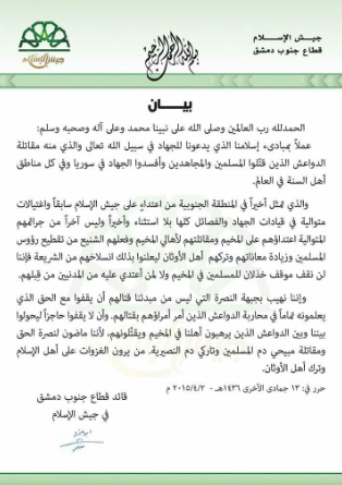 أكناف بيت المقدس تواصل القتال وتنفي استسلامها في مخيم اليرموك والنصرة تعلن الحياد!