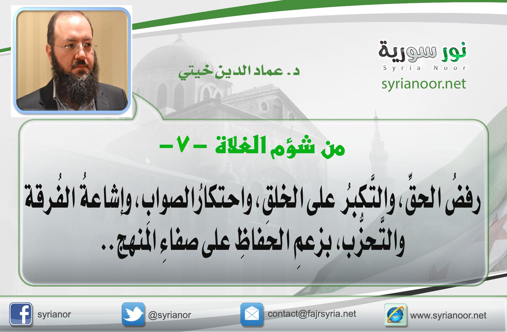 من شؤم الغلاة -7-
