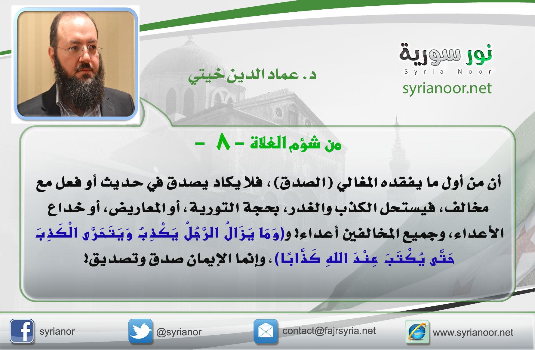 من شؤم الغلاة(8)