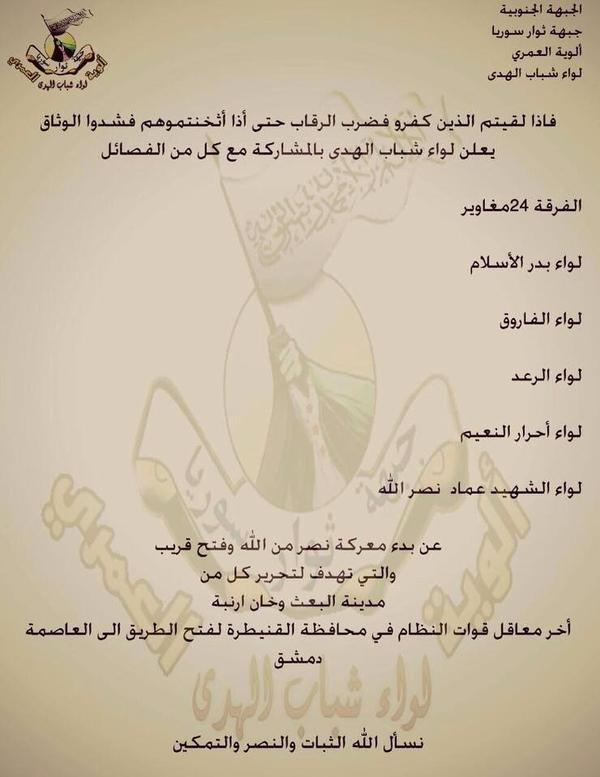 أخبار سوريا_ الإعلان عن بدء معركة