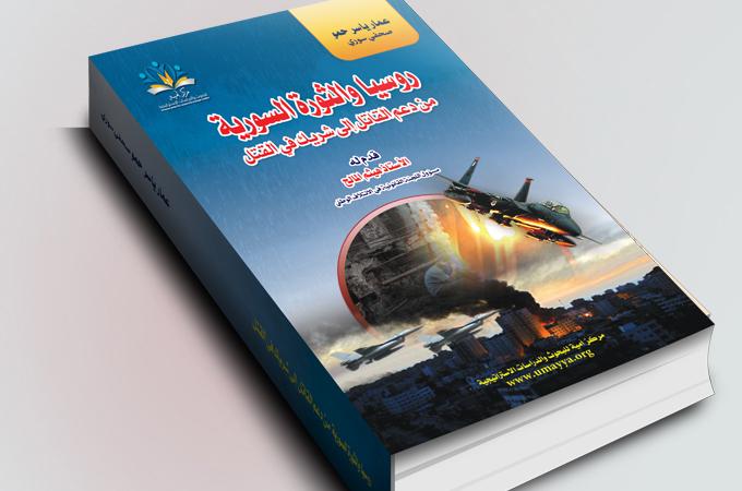 كتاب: روسيا والثورة السورية.. من دعم القاتل إلى شريك في القتل