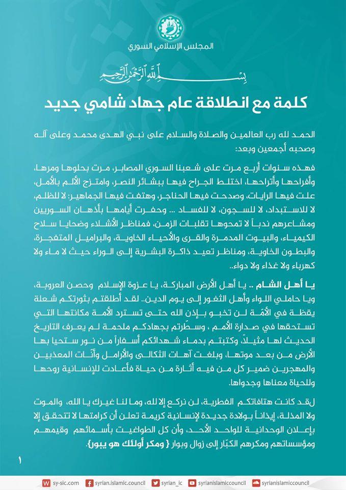 كلمة مع انطلاقة عام جهادٍ شامي جديد