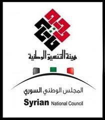 نص الاتفاق بين  هيئة التنسيق الوطنية لقوى التغيير الديمقراطي والمجلس الوطني السوري