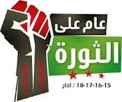 بعد عام كامل.. هل يمكن أن تنتصر الثورة السورية؟