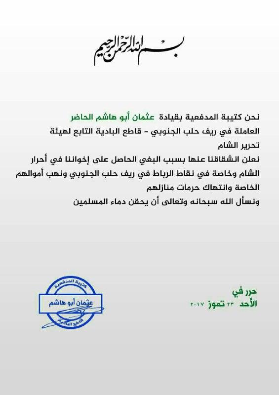 انشقاقات عن هيئة تحرير الشام عقب بغيها على