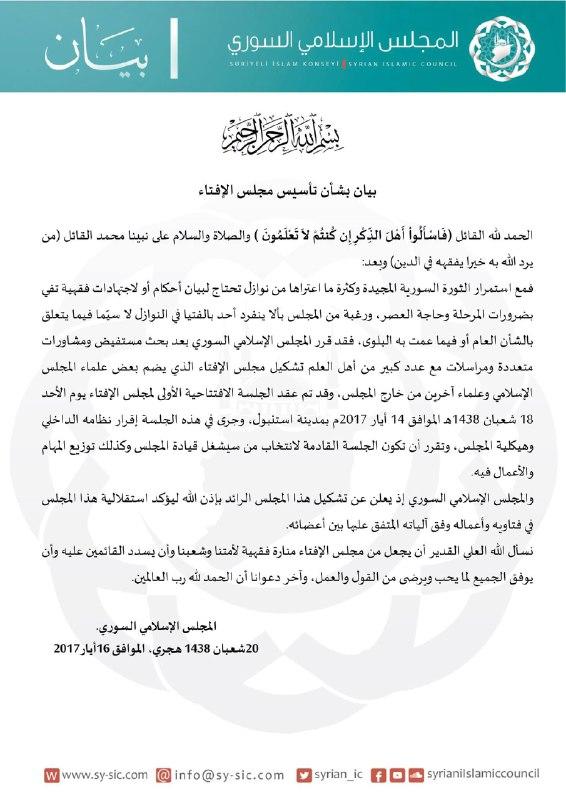 المجلس الإسلامي السوري يعلن عن تشكيل