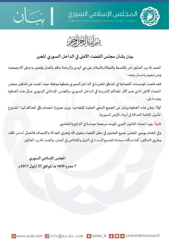 المجلس الإسلامي السوري يدعو كافة المحاكم للانضمام إلى مجلس القضاء الأعلى