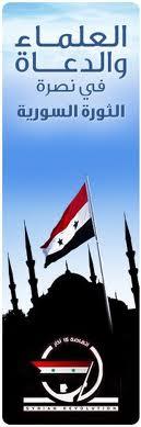 البيان الثاني لعلماء السعودية بشأن الأحداث في سوريا