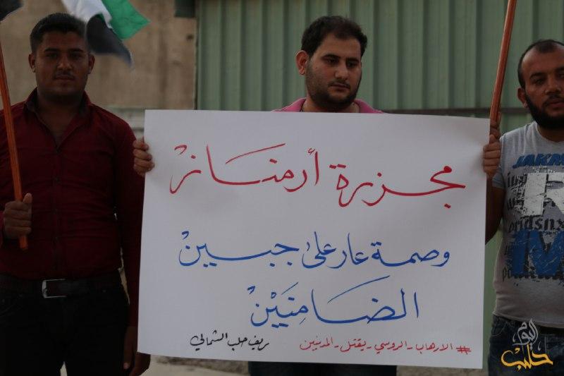 نشرة أخبار سوريا- روسيا ضامن الموت: غارات روسية تقتل أكثر من 40 مدنياً في أرمناز، والثوار يصدون هجوماً لقوات النظام بريف دمشق -(30-9-2017)