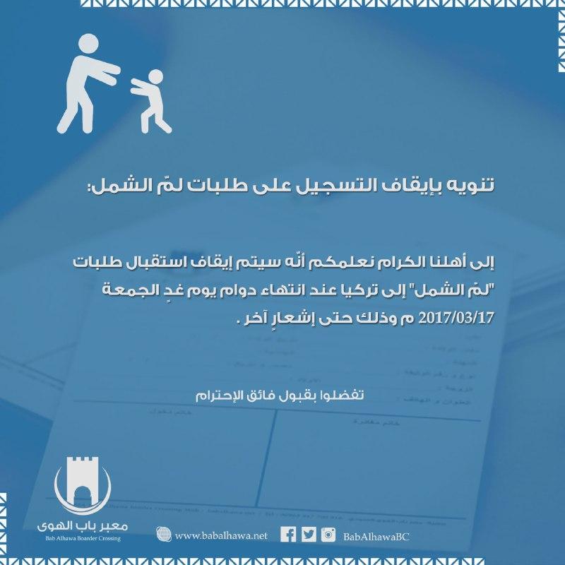 معبر باب الهوى يعلن يوم غد آخر موعد لاستلام طلبات لم الشمل