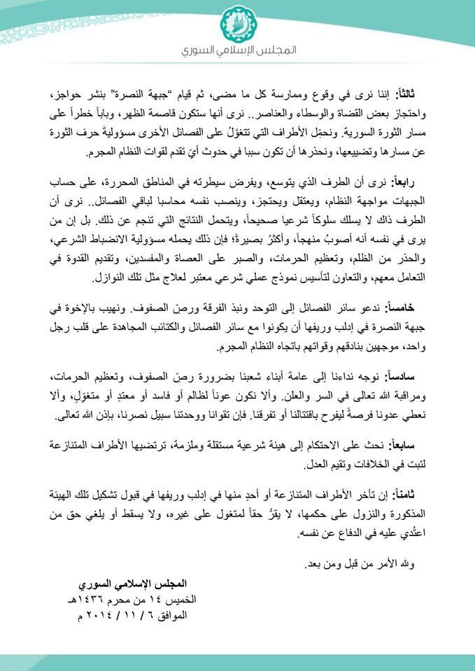 بيان المجلس الإسلامي السوري للدعوة إلى تشكيل هيئة شرعية مستقلة لفصل النزاع في إدلب