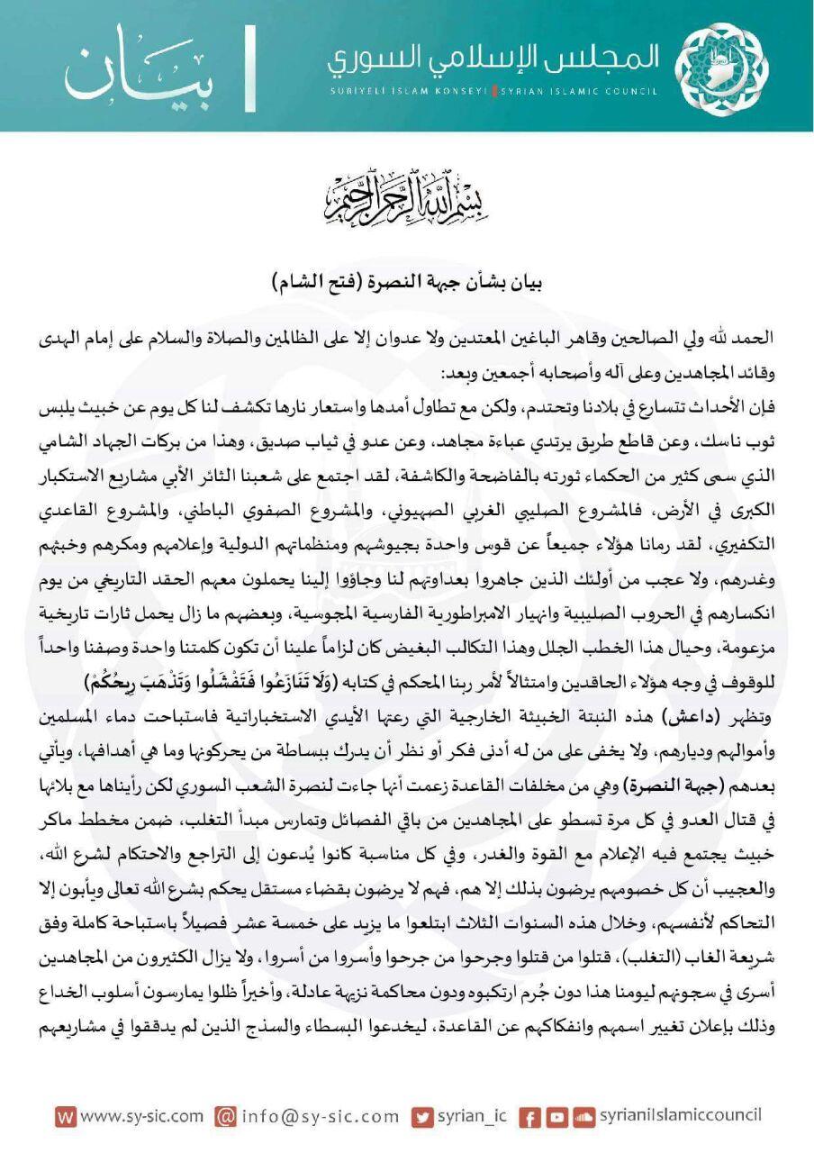 المجلس الإسلامي يفتي بقتال