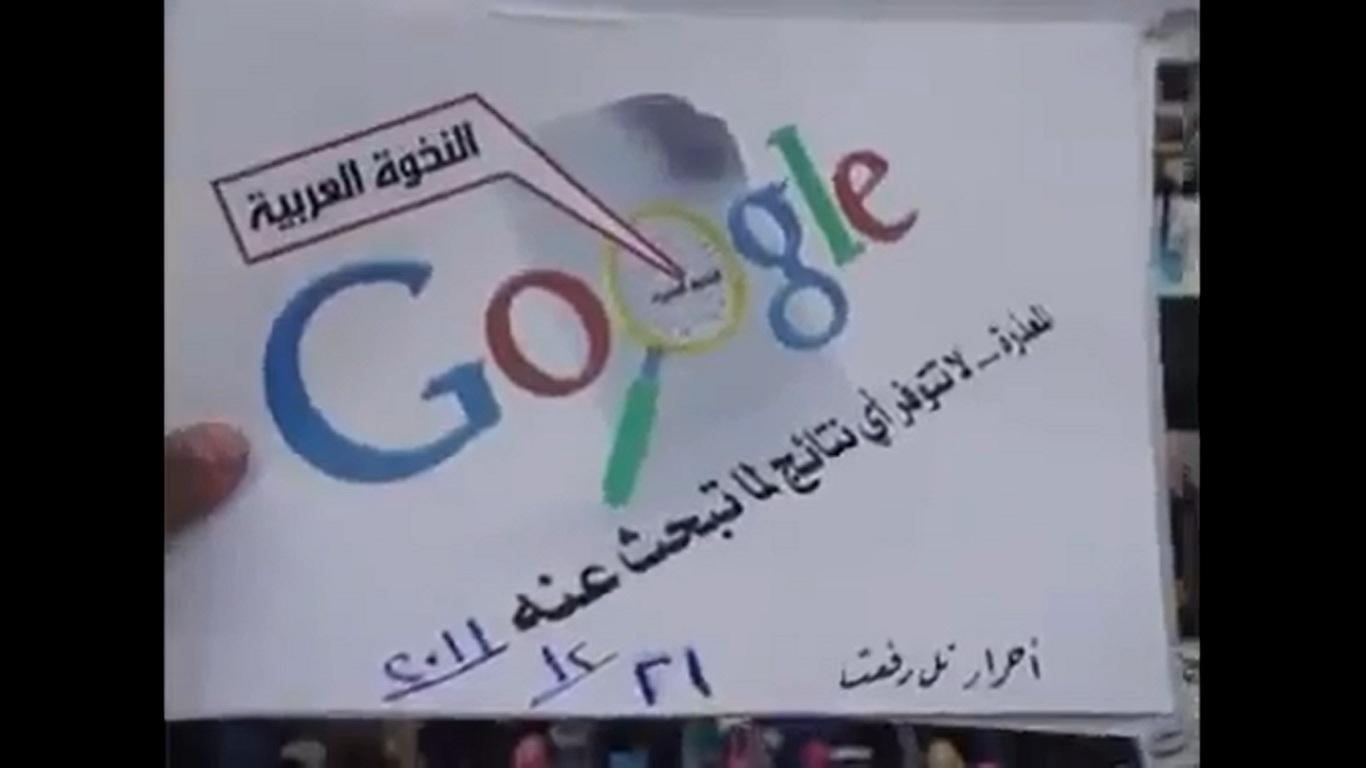 لوحة رفعها اهالي تل رفعت تستنكر غياب النخوة العربية