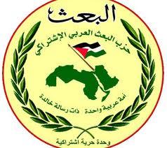 وثيقة عن استنفار الجهاز الحزبي البعثي قيادة فرع ريف دمشق