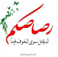 أيها الشعب السوريُّ العظيم، يا أبناء الأمة تناصروا يرحمكم الله