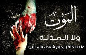 حين يرفض السوريون المذلة