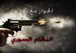 رسائل الثورة السورية المباركة .. محاولة لفهم سياسات النظام ( 3 ) : سياسة الحوار والمفاوضات