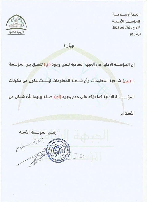 """أحرار الشام تتبرأ من """"شعبة المعلومات"""" في حلب"""