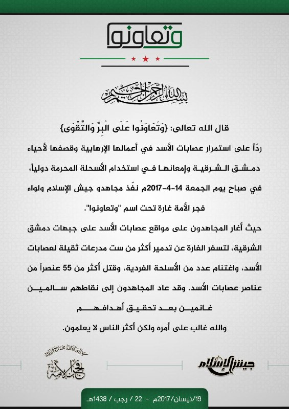 النظام يخسر 55 عنصراً و6 مدرعات في غارة مباغتة للثوار على جبهات دمشق الشرقية