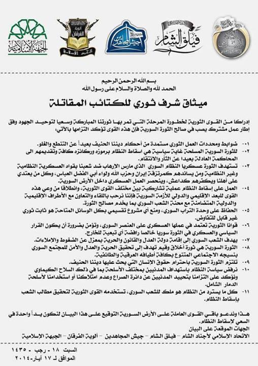 ميثاق شرف ثوري لأهم الكتائب المقاتلة في سوريا