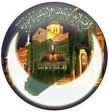 بيان الهيئة العامة للعلماء المسلمين في سوريا حول مواقف وسياسات بعض الدول من الثورة السورية