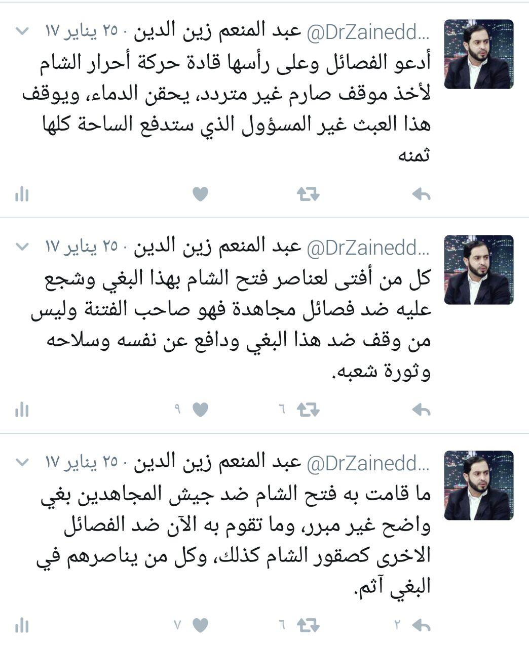 عبد المنعم زين الدين: بغي