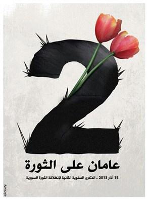 مع بداية العام الثالث للثورة السورية