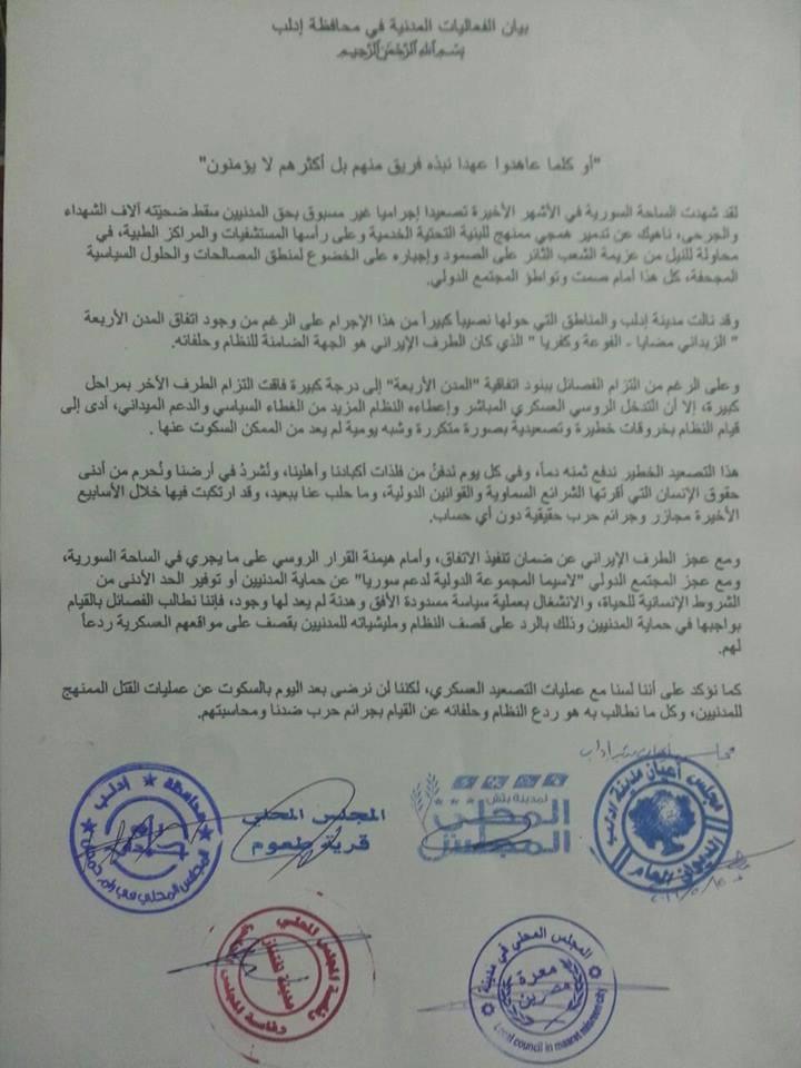 ستة مجالس محلية في إدلب تطالب الفصائل بالرد على خروقات قوات الأسد