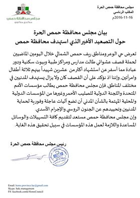 مجلس محافظة حمص يصدر بياناً حول الحملة على حي الوعر وريف حمص الشمالي