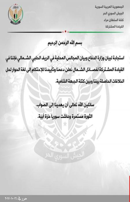 استجابة لمبادرة وزارة الدفاع..