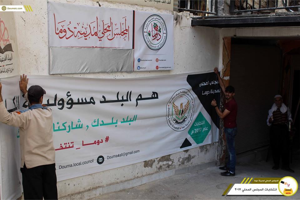 إغلاق صناديق الاقتراع في دوما بعد 4 أيام من الانتخابات