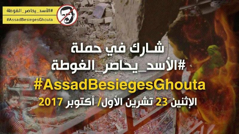 #الأسد_يحاصر_الغوطة.. حملة واسعة تنطلق في السادسة من مساء اليوم لتسليط الضوء على أوضاع الغوطة الشرقية