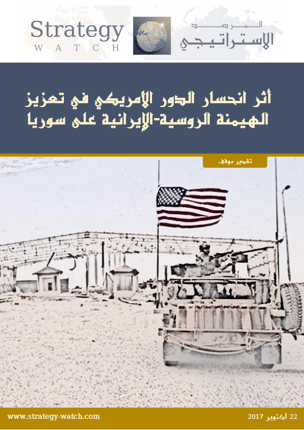 أثر انحسار الدور الأمريكي في تعزيز الهيمنة الروسية - الإيرانية على سوريا