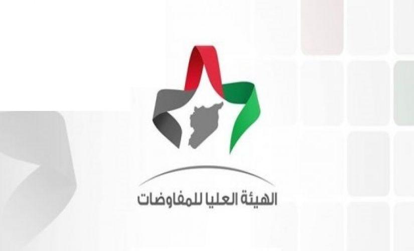 الهيئة العليا للمفاوضات ترفض المشاركة في مؤتمر شعوب سورية.. ما السبب؟