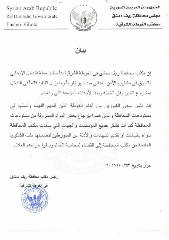 مجلس محافظة ريف دمشق يعلن البدء  بتنفيذ خطة التدخل الإيجابي بالسوق