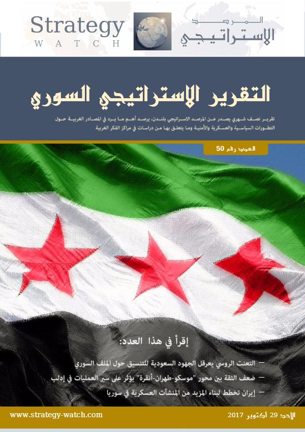 التقرير الاستراتيجي السوري (العدد 50)