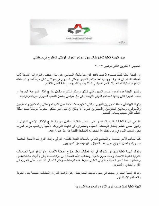 الهيئة العليا للمفاوضات ترفض المشاركة في مؤتمر