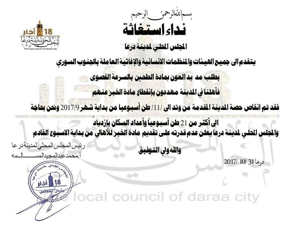 مجلس مدينة درعا يدق ناقوس الخطر ويدعو إلى توفير مادة الطحين