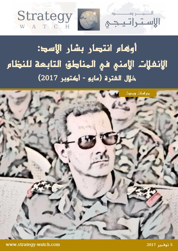أوهام انتصار بشار الأسد؛ الانفلات الأمني في المناطق التابعة للنظام