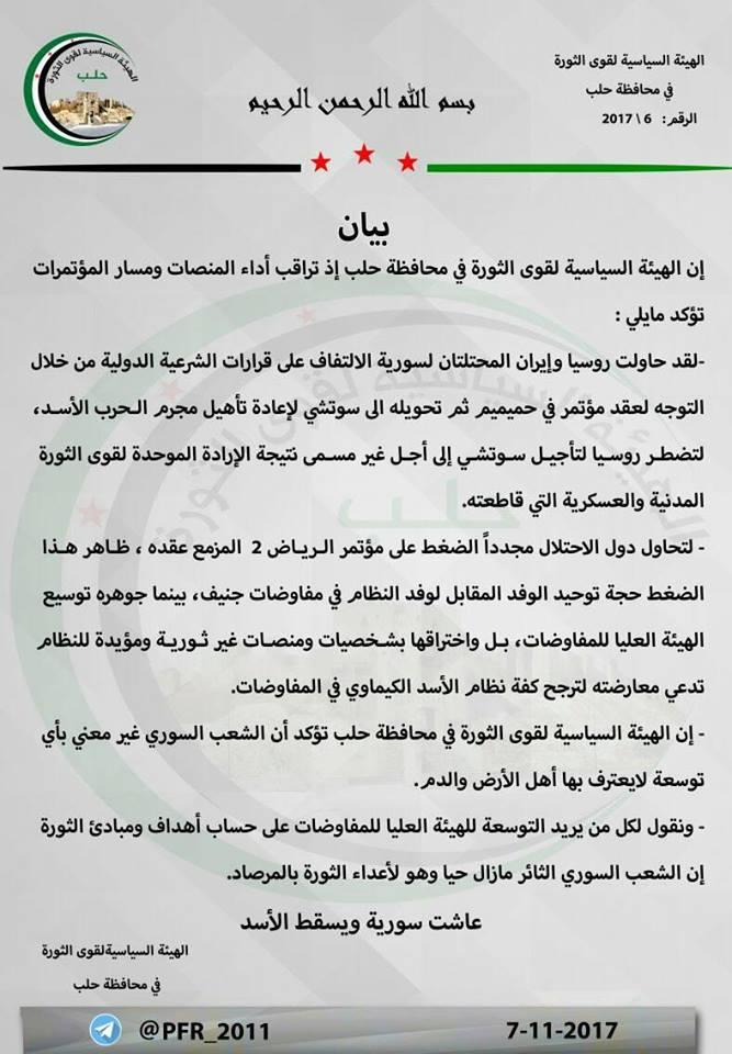 الهيئة السياسية لقوى الثورة في حلب: الشعب السوري سيقف ضد أي مشروع لتوسيع هيئة المفاوضات