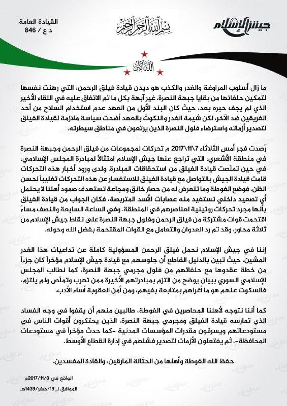جيش الإسلام يطالب المجلس الإسلامي السوري بتوضيح نتائج المبادرة مع فيلق الرحمن