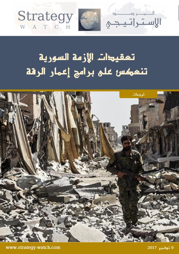 تعقيدات الأزمة السورية تنعكس على برامج إعادة إعمار الرقة