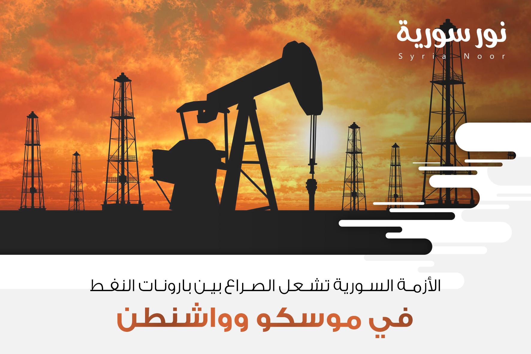 الأزمة السورية تشعل الصراع بين بارونات النفط في موسكو وواشنطن