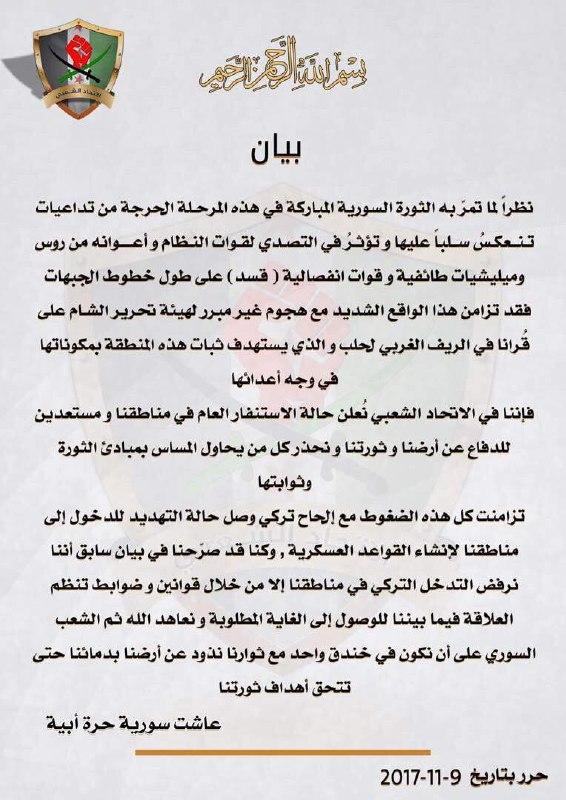الاتحاد الشعبي يعلن الاستنفار العام في مناطقه غرب حلب