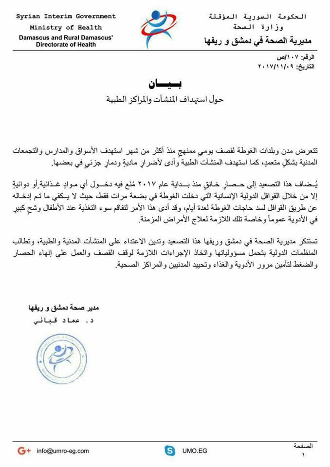 صحة دمشق تدين استهداف المنشآت الطبية في الغوطة الشرقية