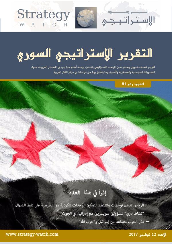 التقرير الاستراتيجي السوري (العدد 51)